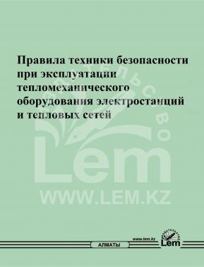 Правила техники безопасности при эксплуатации тепломеханического оборудования электростанций и тепловых сетей (№ 122)