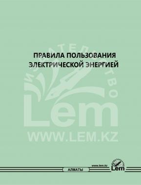 Правила пользования электрической энергией