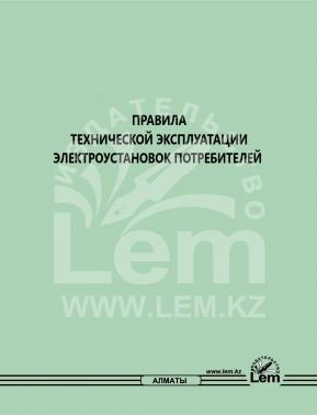 Правила технической эксплуатации электроустановок потребителей № 246