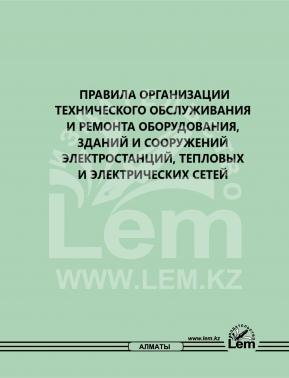 Правила организации технического обслуживания и ремонта оборудования, зданий и сооружений электростанций, тепловых и электрических сетей.