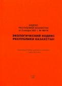 Экологический кодекс Республики Казахстан (от 2 января 2021, №400-VI)