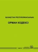 ҚАЗАҚСТАН РЕСПУБЛИКАСЫНЫҢ  ОРМАН КОДЕКСІ (Лесной кодекс)