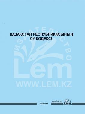 ҚАЗАҚСТАН РЕСПУБЛИКАСЫНЫҢ СУ КОДЕКСІ (Водный кодекс)