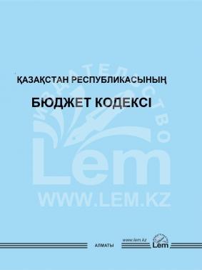 Қазақстан Республикасының Бюджет Кодексі