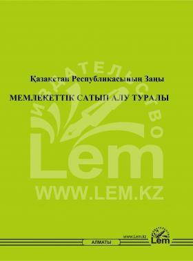 Қазақстан Республикасының заңы Мемлекеттiк сатып алу туралы (Закон РК о государственных закупках)