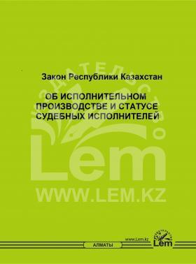 Закон РК об исполнительном производстве и статусе судебных исполнителей
