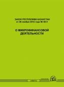 Закон РК О микрофинансовой деятельности