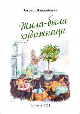 Жила-была художница  (Дандыбаева Зауреш)