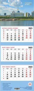 Квартальный настенный календарь РК на 2022 год (Нур-Султан)