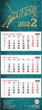 Квартальный настенный календарь РК на 2022 год (Символ Года)
