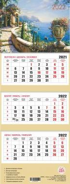 Квартальный настенный календарь РК на 2022 год (Средиземноморский пейзаж)