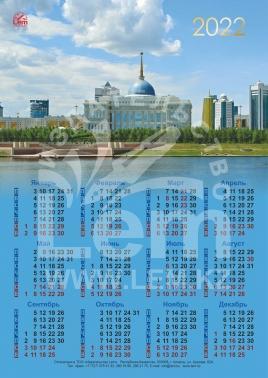Настенный календарь РК на 2022 год (Нурсултан)