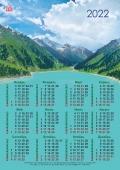 Настенный календарь РК на 2022 год (БАО)