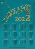Настенный календарь РК на 2022 год (Символ Года)