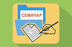 Всё о налоговой отчетности некоммерческих организаций по форме 130.00 (Семинар)