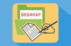 Всё о налоговой отчетности некоммерческих организаций по форме 130.00 (Вебинар)