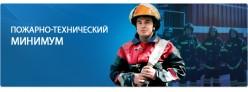 Пожарная безопасность в организациях в объеме Пожарно-технического минимума. Подготовка к проверке