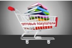 Приглашаем к сотрудничеству оптовых покупателей и книжные магазины!