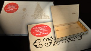 Подарочные коробки /Дерево