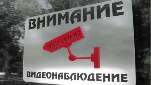 Табличка 10 / Роумарк
